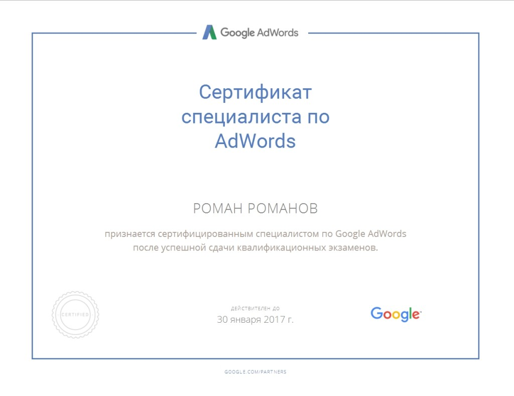 Сертификат специалиста по Google Adwords — Роман Романов