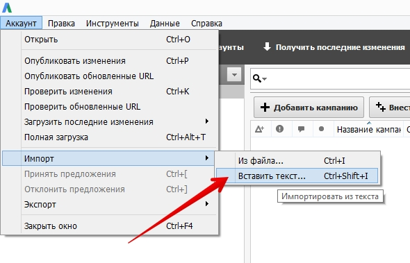 Импорт в Google Adwords