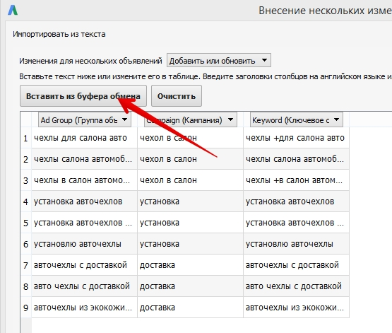Импорт в Adwords